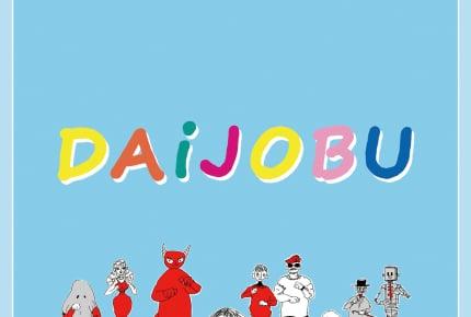 NHK Eテレ『ハートネットTV』から生まれた「手話ダンス」を知っていますか?『DAiJOBU』で楽しく手話に触れよう