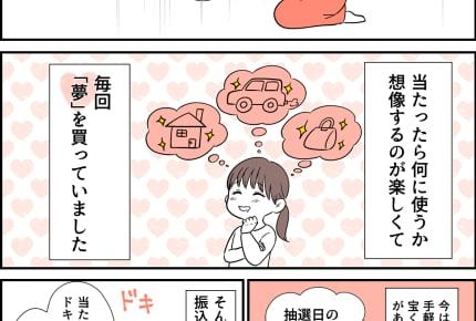 「夢を買うだけ」の宝くじで1800万円が当たったママ 夢が現実になったときに選択した道とは