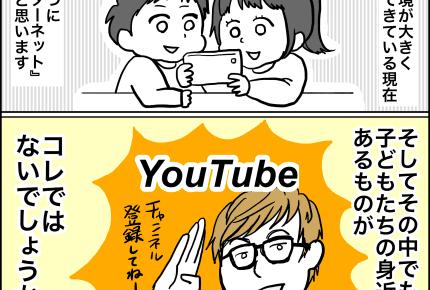YouTuberごっこをする子どもにモヤモヤ……でもママも「やってみた」ら意外な収穫が