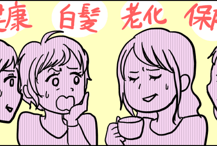 ママ友や友達との会話は主に健康について。40代ママのナイショの実態