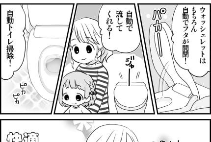高機能トイレに慣れた娘 幼稚園入園で考えさせられた「現代の子どもに教えるべきこと」
