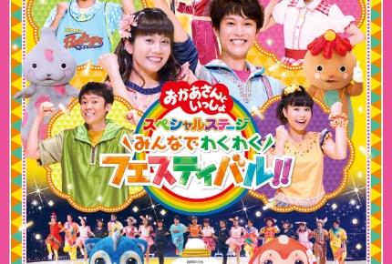 「おかあさんといっしょ」2018年夏のスペシャルステージ「みんなでわくわくフェスティバル!!」Blu-ray/DVD/CD 発売決定!