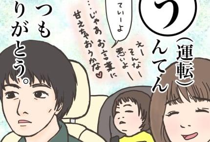 「運転いつもありがとう」旦那さんが運転中ママは寝てる?起きてる? #産後カルタ