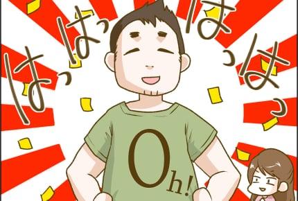 他人に興味はありません!「O型の旦那さん」を持つ妻たちの本音とは #夫婦の血液型事情