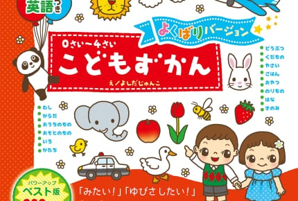 出産や誕生日のお祝いにぴったり!遊んで学べる絵本『0さい〜4さい こどもずかん英語つき よくばりバージョン』は2018年10月5日(金)発売