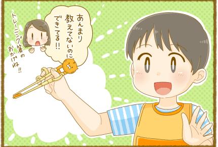 トレーニング箸は必要?子どもが「普通のお箸」を使える年齢とは