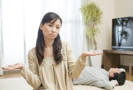 「休みの日くらい休ませて」という旦那。ママが専業主婦だったら我慢すべきなの?