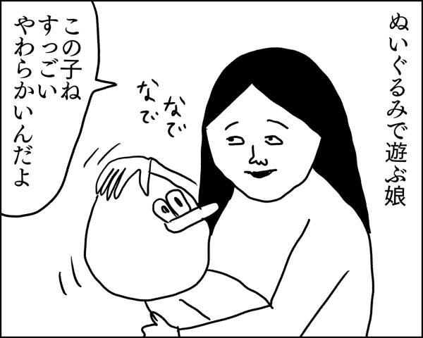 ぬいぐるみ1
