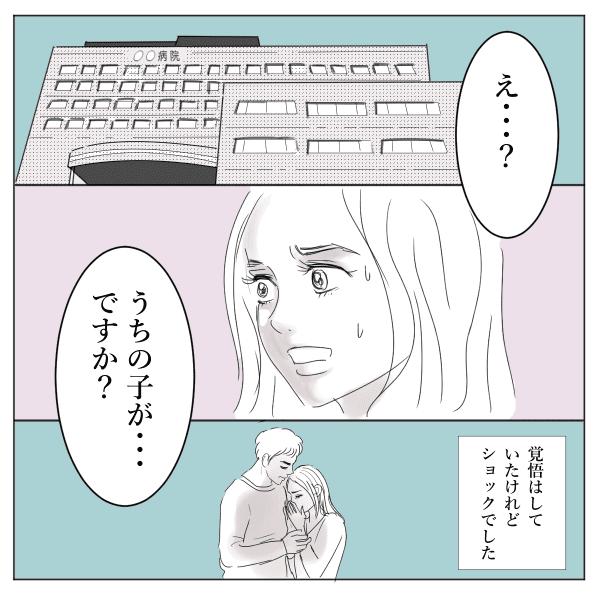 【マクドナルドハウス】漫画1