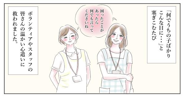 【マクドナルドハウス】漫画3