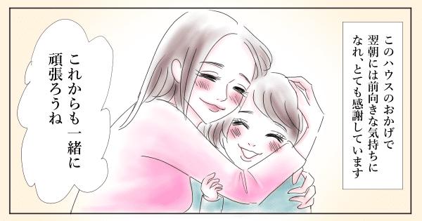 【マクドナルドハウス】漫画6