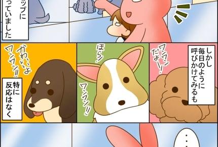 言葉が出ない1歳の子どもに「ワンワン」を覚えてもらいたい!犬を見てもわが子が「ワンワン」と言わなかった理由とは