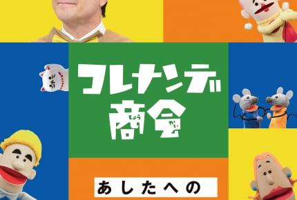 Eテレ『コレナンデ商会』からCDアルバム第2弾の発売が決定!「あしたへのしりとり」10月24日(水)リリース
