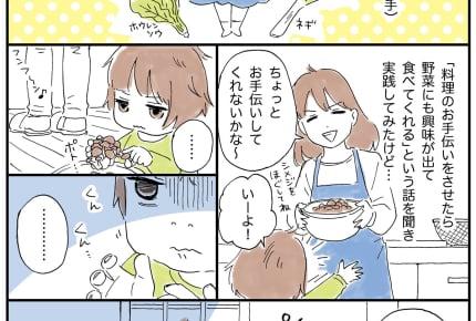 何をやっても効果なし……野菜嫌いの子どもが野菜を食べてくれた意外な方法