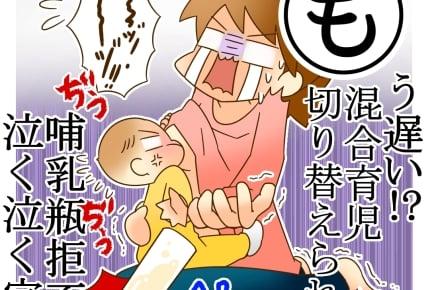 赤ちゃんが哺乳瓶を嫌がる!ママたちが実践した「ミルクの飲ませ方」 #産後カルタ