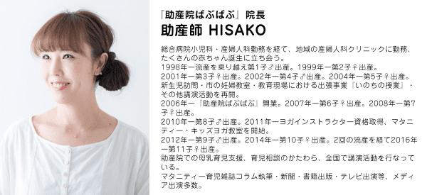 prof_hisako