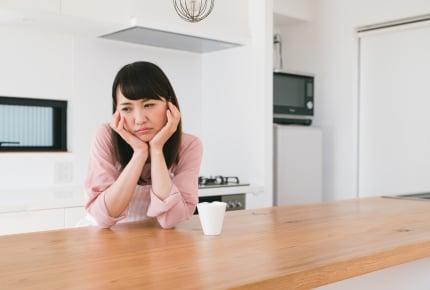 マイホームを買ったけど、人目が気になるから引越したい……悩めるママへのアドバイスは?