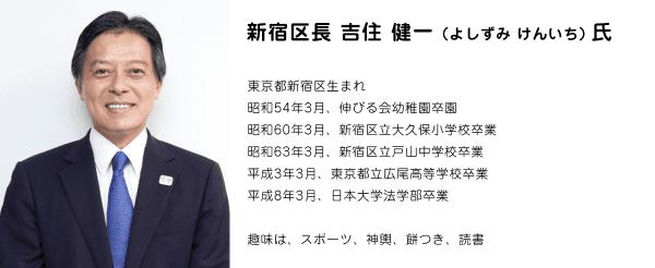 prof_09_shinjuku