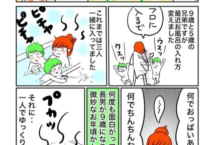 「男の子とのお風呂 何歳までママと一緒に入る?」 草食系兄弟☆育成中!!
