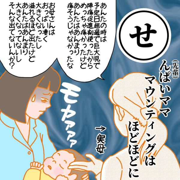 産後カルタせ