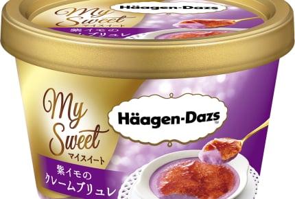 ハーゲンダッツから季節を感じる味わい「紫イモのクリームブリュレ」が期間限定発売!