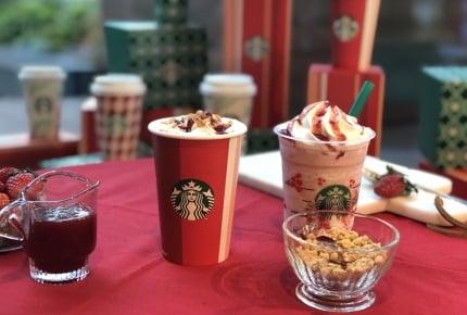 2018年スターバックスホリデーシーズン第1弾は「クリスマス ストロベリー ケーキ ミルク/フラペチーノ®」