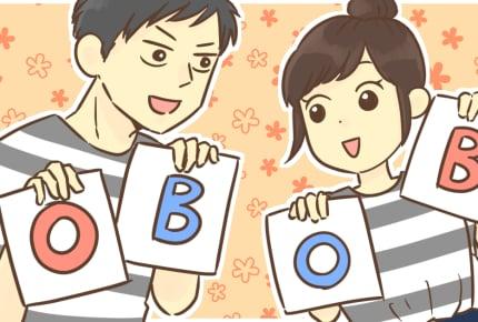 「O型」が男か女で状況は一変?「B型×O型夫婦」のリアルな本音 #夫婦の血液型事情