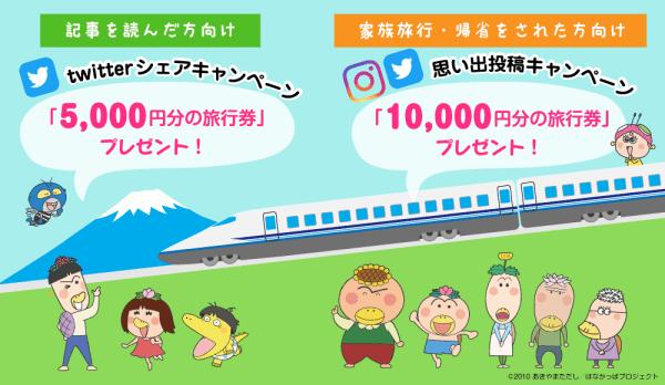 img_campaign_hanakappa