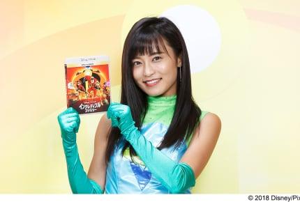 家族みんなが楽しめる『インクレディブル・ファミリー』MovieNEXが11月21日発売!小島瑠璃子さんからコメントも