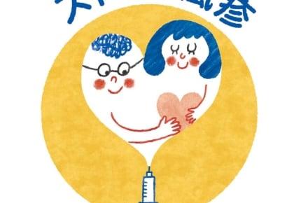 自分の風疹の危険度を無料でチェック!抗体検査も無料で受けられるかも?赤ちゃんを守るために知っておきたい風疹のこと