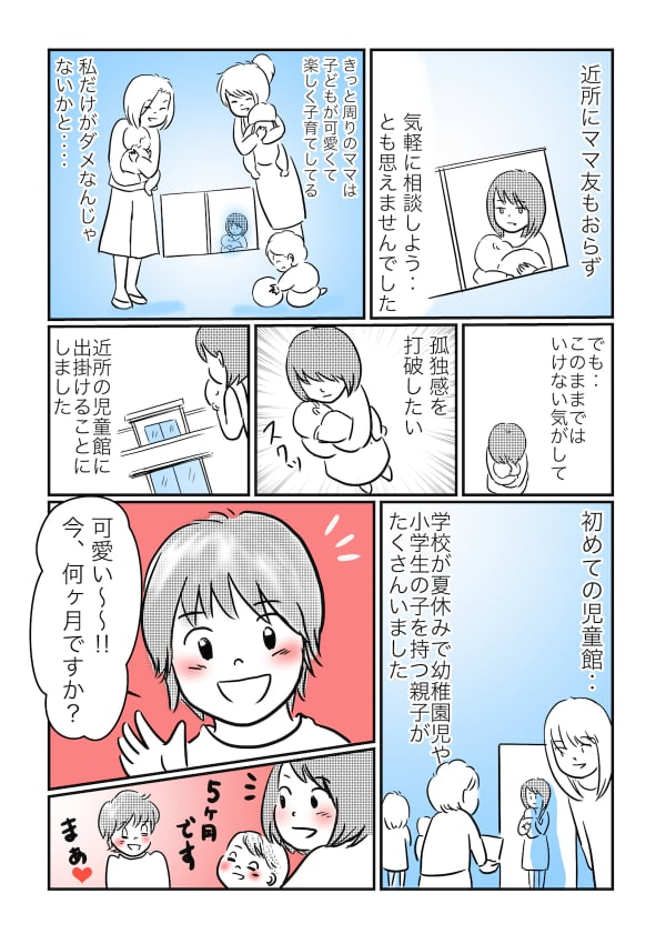 ワンオペ育児3 (2)