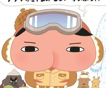 人気絵本「おしりたんてい」シリーズ最新刊12月中旬発売決定!スペシャル動画「おしりたんていの わすれもの」も公開中