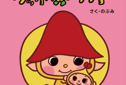 Eテレアニメ『うちのウッチョパス』DVD第1~4巻が発売決定!全巻購入者にはミニ絵本プレゼントも