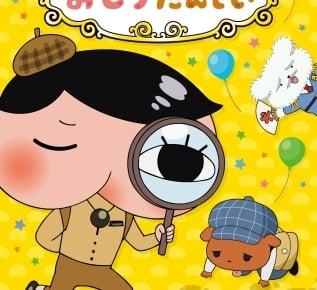 Eテレアニメ『おしりたんてい』DVDの第2・3巻が12月19日(水)にププっと同時発売!