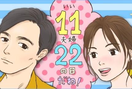11月22日、旦那さんに「いい夫婦の日だね」って聞いてみた。その返事は……?