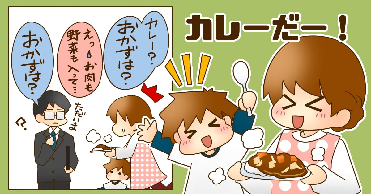 菜 カレー 副