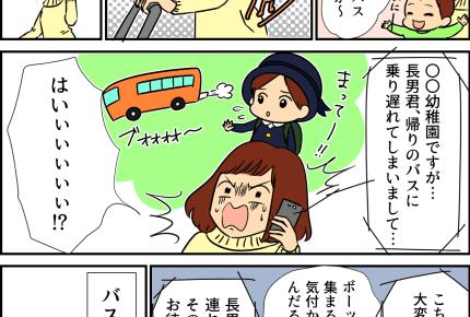 長男が帰りの園バスに乗り遅れた!?心配したママに待っていた顛末とは……?