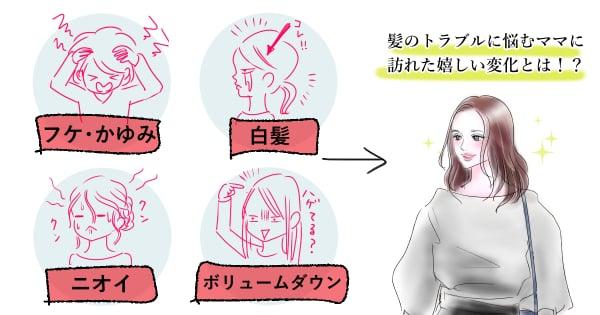 【ママスタ】kurokamiスカルプシャンプー1(1)