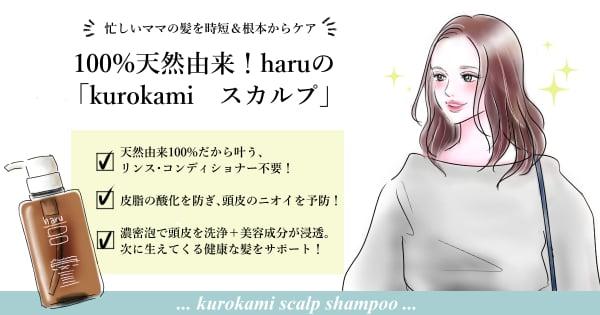 【ママスタ】kurokamiスカルプシャンプー3(1)
