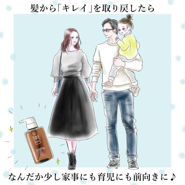 【ママスタ】kurokamiスカルプシャンプー5(1)