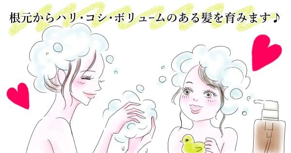 【ママスタ】kurokamiスカルプシャンプー4