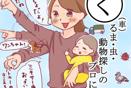 子ども目線で見れば楽しい!ママになって知ったこと、ママ自身が劇的変化したこと #産後カルタ