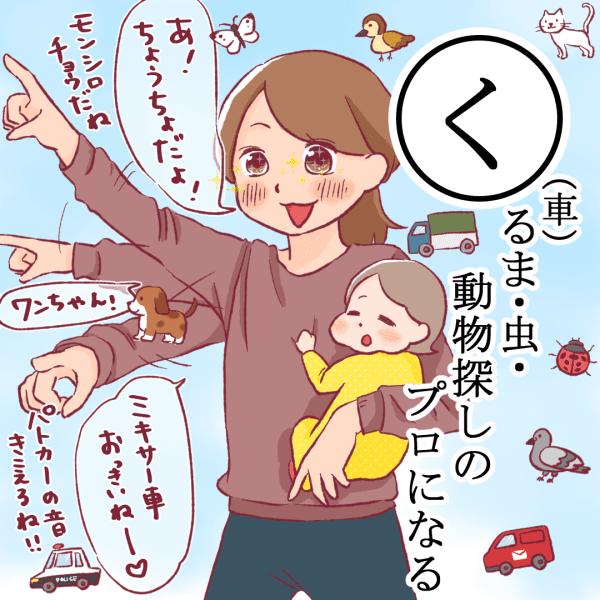 産後カルタ43