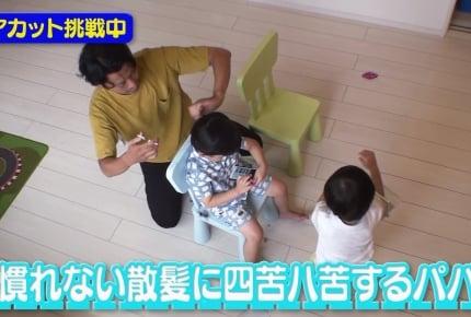 """""""見えない育児""""にパパが挑戦!子ども2人の散髪にお風呂、本当に大丈夫?"""