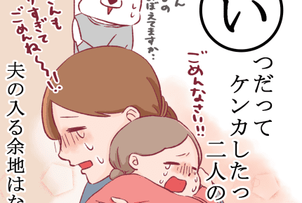 2人の世界にパパは入れない!?ママ大好きな子どもたち #産後カルタ