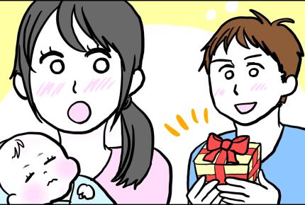 命がけの出産を終えて旦那さんから「ありがとう」のプレゼントはありましたか?