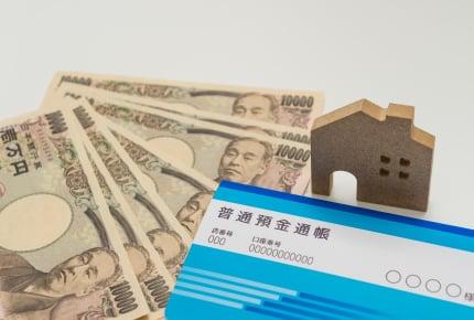 頭金、諸経費、引っ越し代。住宅購入時に用意しておくべき金額は?