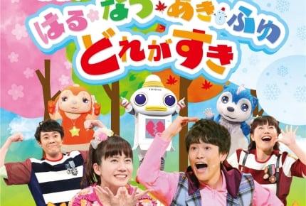 「おかあさんといっしょ」2018年秋のファミリーコンサート「はるなつあきふゆ どれがすき」DVD&CDが2月6日(水)発売!