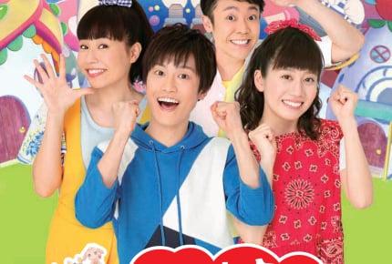 「映画 おかあさんといっしょ はじめての大冒険」2019年3月6日(水)ブルーレイ&DVD発売決定!