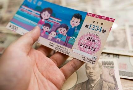 年末ジャンボ宝くじ初購入者必見!買い方や買う場所、1,000円以下~30,000円以上まで購入金額別に一挙公開